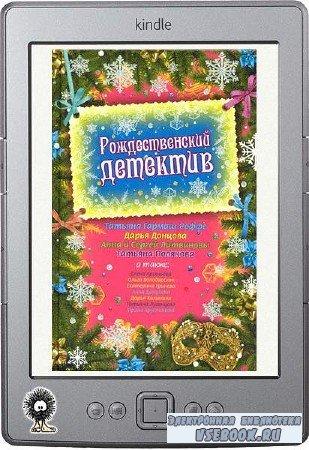 Коллектив авторов - Детектив под Рождество (сборник)