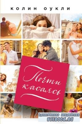 Реальная любовь (17 книг) (2004-2018)