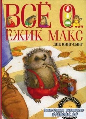 Всё о... (9 книг) (2005-2015)