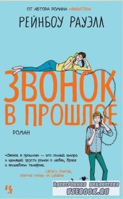 Рейнбоу Рауэлл - Собрание сочинений (6 книг) (2016-2018)