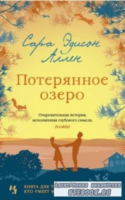 Джоджо Мойес - Джоджо Мойес (37 книг) (2013-2018)