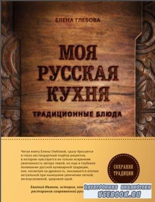 Елена Глебова - Моя русская кухня. Традиционные блюда (2018)