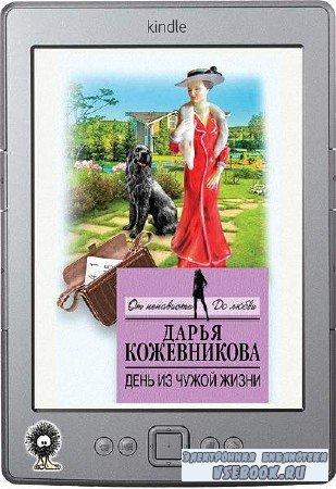 Кожевникова Дарья - День из чужой жизни