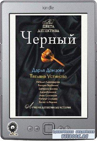 Коллектив авторов - Черный (сборник)