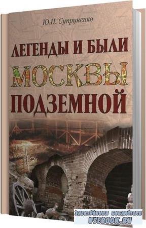 Юрий Супруненко. Легенды и были Москвы подземной (Аудиокнига)