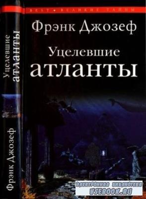 Джозеф Ф. - Уцелевшие атланты (2008)