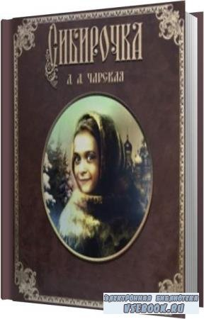Лидия Чарская. Сибирочка (Аудиокнига)