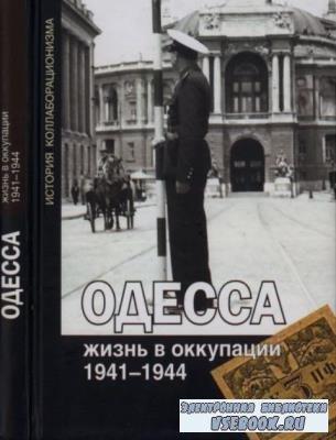 Будницкий О. В. - Одесса: жизнь в оккупации. 1941-1944 (2013)