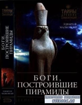 Малковски Э. - Боги, построившие пирамиды: Египет до фараонов (2008)