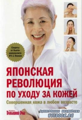 Чизу Саеки - Японская революция по уходу за кожей (2017)