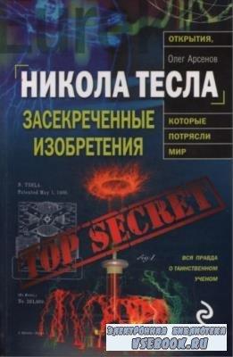 Арсенов О. - Никола Тесла: засекреченные изобретения (2010)