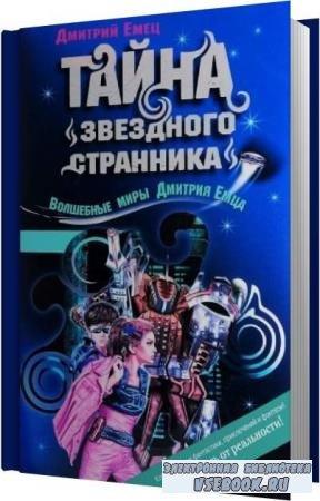 Дмитрий Емец. Тайна «Звёздного странника» (Аудиокнига)