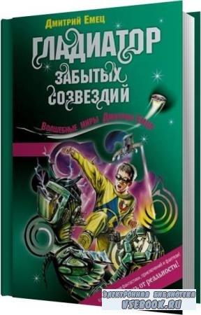 Дмитрий Емец. Возвращение космического пирата (Гладиатор забытых созвездий) (Аудиокнига)