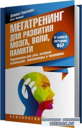Гонсалес Дэниел, Маквей Элис. Мегатренинг для развития мозга, воли, памяти (Аудиокнига)