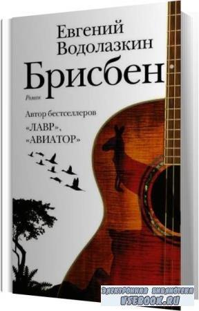 Евгений Водолазкин. Брисбен (Аудиокнига)