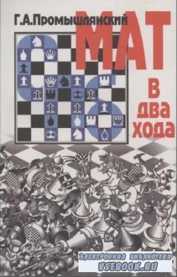 Григорий Промышлянский - Мат в два хода (1999)
