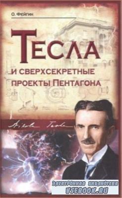 Фейгин О. - Тесла и сверхсекретные проекты Пентагона (2009)