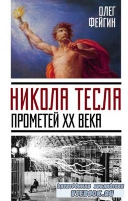 Фейгин О. - Никола Тесла. Прометей ХХ века (2017)