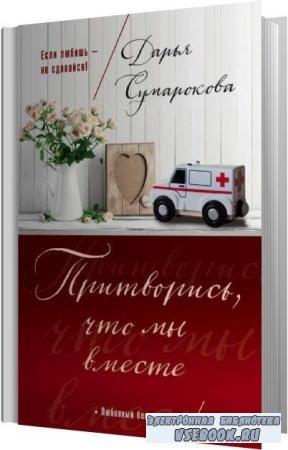 Дарья Сумарокова. Притворись, что мы вместе (Аудиокнига)