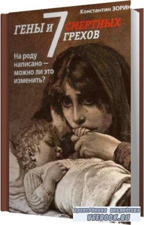 Константин Зорин. Гены и семь смертных грехов (Аудиокнига)