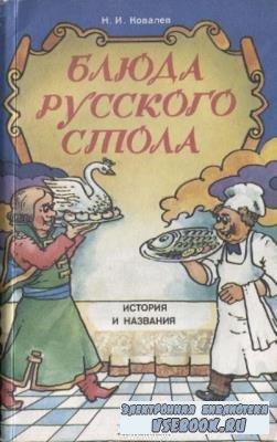 Ковалев Николай Иванович - Блюда русского стола (1995)