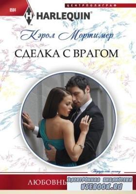 Кэрол Мортимер - Собрание сочинений (60 книг) (1993-2018)
