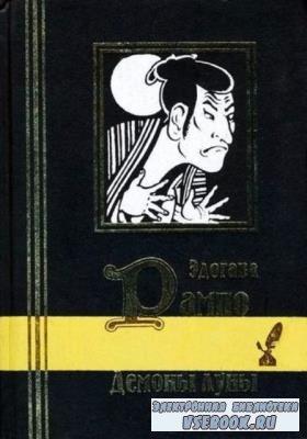 Эдогава Рампо - Демоны луны (2000)