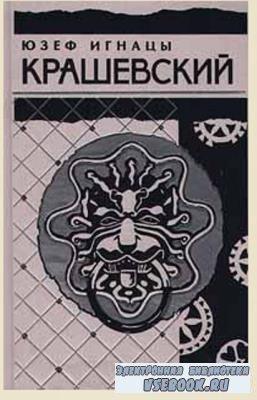 Юзеф Крашевский - Собрание сочинений (40 книг) (1874-2016)