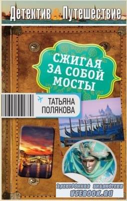 Детектив & Путешествие (Детектив-вояж) (16 книг) (2008-2014)