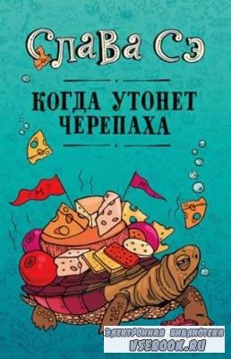 Слава Сэ -Вячеслав Солдатенко - Когда утонет черепаха (2018)
