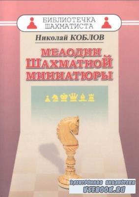 Николай Коблов - Мелодии шахматной миниатюры (2018)