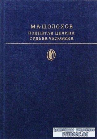 Михаил Шолохов. Поднятая целина. Судьба человека