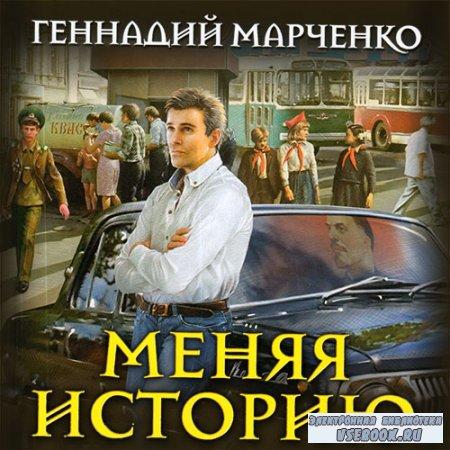 Марченко Геннадий - Меняя историю  (Аудиокнига)