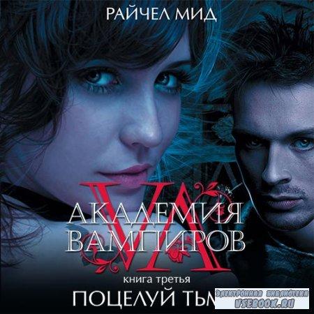 Мид Райчел - Академия Вампиров. Поцелуй тьмы  (Аудиокнига)