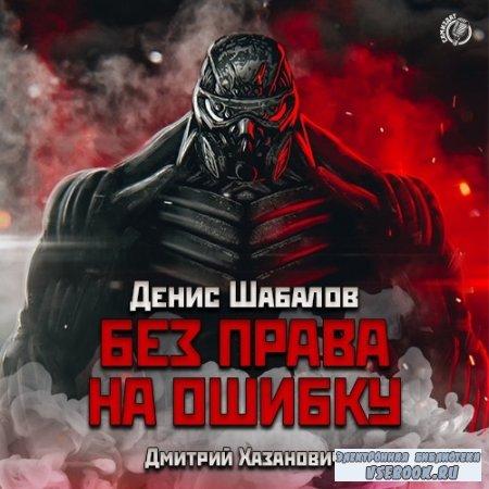 Шабалов Денис - Без права на ошибку  (Аудиокнига)