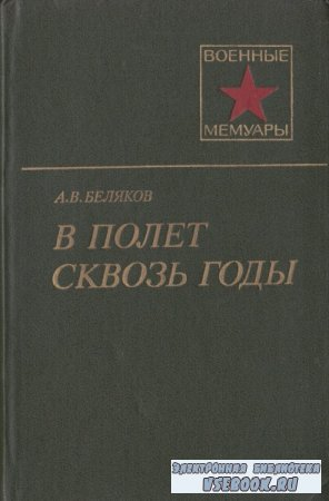 Александр Беляков. В полет сквозь годы