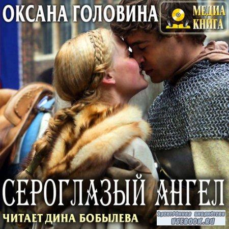 Головина Оксана - Сероглазый ангел  (Аудиокнига)