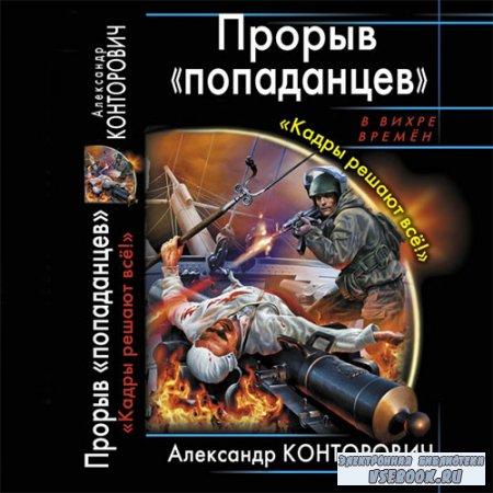 Конторович Александр - Прорыв «попаданцев». Кадры решают всё  (Аудиокнига)
