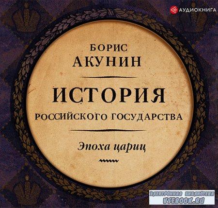 Акунин Борис - История Российского Государства. Эпоха цариц  (Аудиокнига)