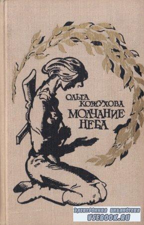 Ольга Кожухова. Молчание неба