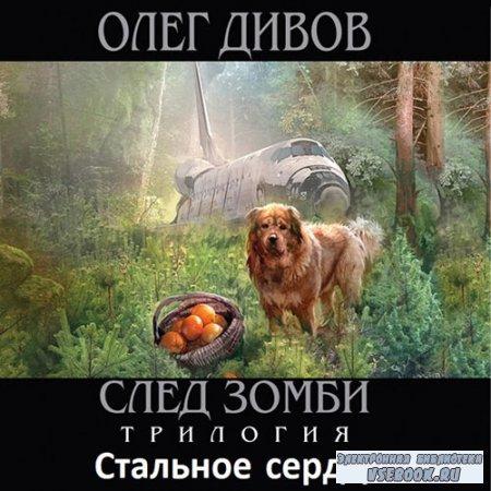 Дивов Олег - Стальное сердце  (Аудиокнига)
