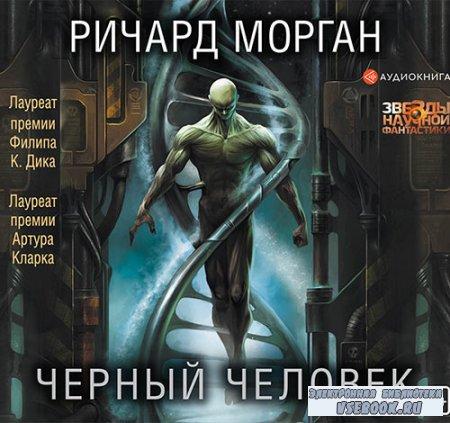 Морган Ричард - Черный человек  (Аудиокнига)