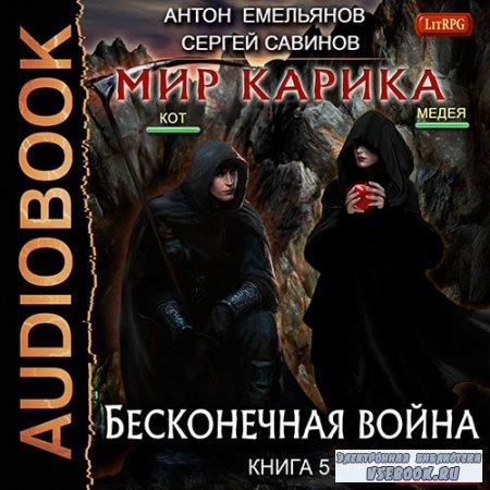 Емельянов Антон, Савинов Сергей - Бесконечная война  (Аудиокнига)