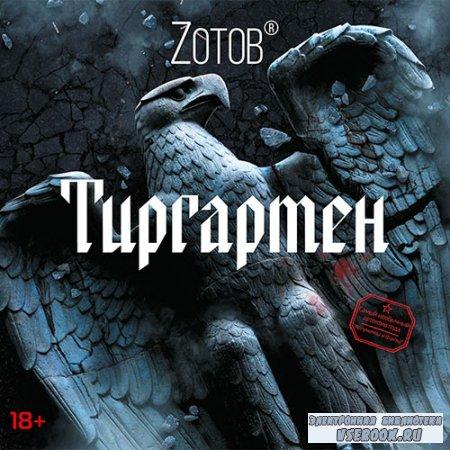 Zотов Gеоргий - Тиргартен  (Аудиокнига)
