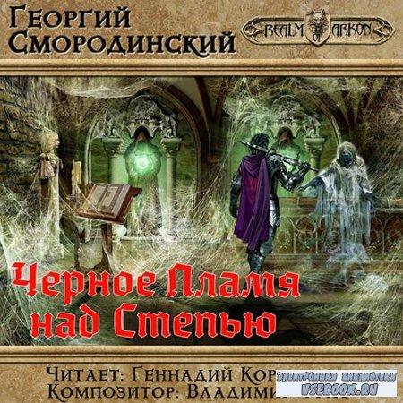Смородинский Георгий - Черное пламя над Степью  (Аудиокнига)