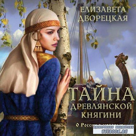 Дворецкая Елизавета - Тайна древлянской княгини  (Аудиокнига)