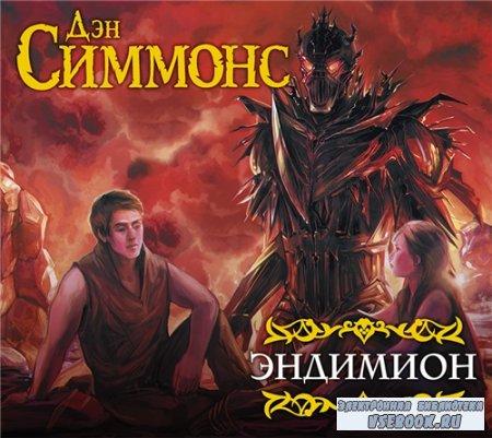 Симмонс Дэн - Эндимион  (Аудиокнига) читает Игорь Князев