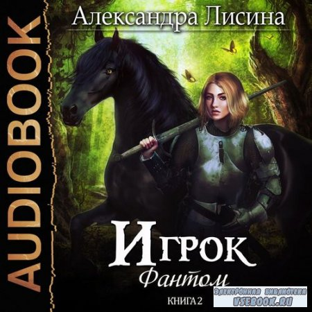 Лисина Александра - Фантом (АудиоКнига)