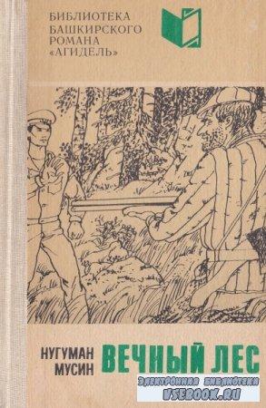 Нугуман Мусин. Вечный лес в 2 книгах