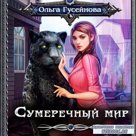 Гусейнова Ольга - Сумеречный мир  (Аудиокнига)